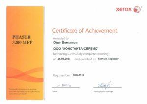 Сертификаты сервисного центра Константа