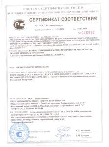 Сертификаты СЦ Константа