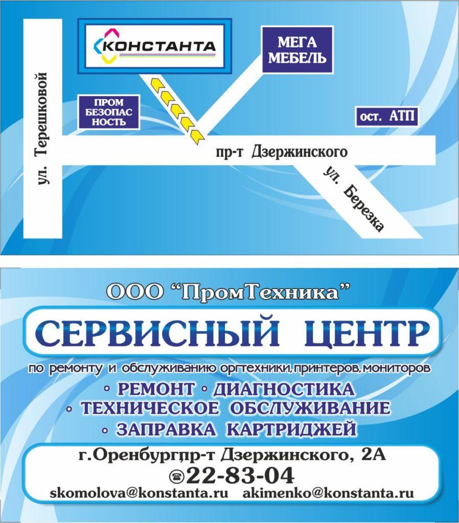 Заправка картриджей в Оренбурге
