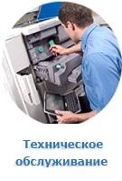Техническое обслуживание в Оренбурге